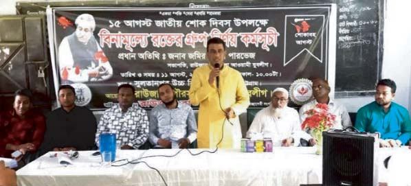 Meeting, blood grouping programme held at Raozan