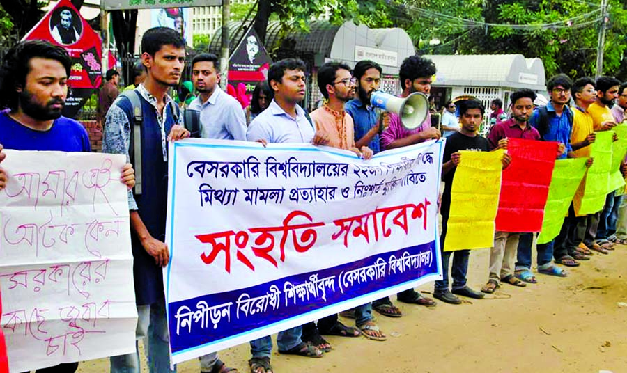 Students formed a human chain in front of the Jatiya Press Club   demanding  release of arrested  students and withdrawal of their false case  yesterday .