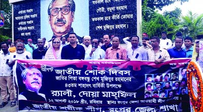 RANGPUR: Mamtaz Uddin Ahmed, Acting President of District Awami League addressing a discussion meeting  on the occasion of the National Mourning Day organised by District Jatiya Sramik League on the Bangabandhu Mural premises as Chief Guest on Sunday.