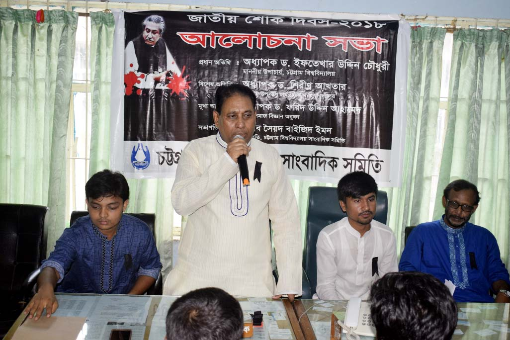 Chattogram Journalist's Samity arranged a discussion meeting on the occasion of the National Mourning Day yesterday.