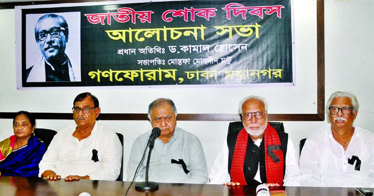Gonoforum President Dr Kamal Hossain speaking at a discussion on the occasion of National Mourning Day organised by Gonoforum at the Jatiya Press Club on Tuesday.