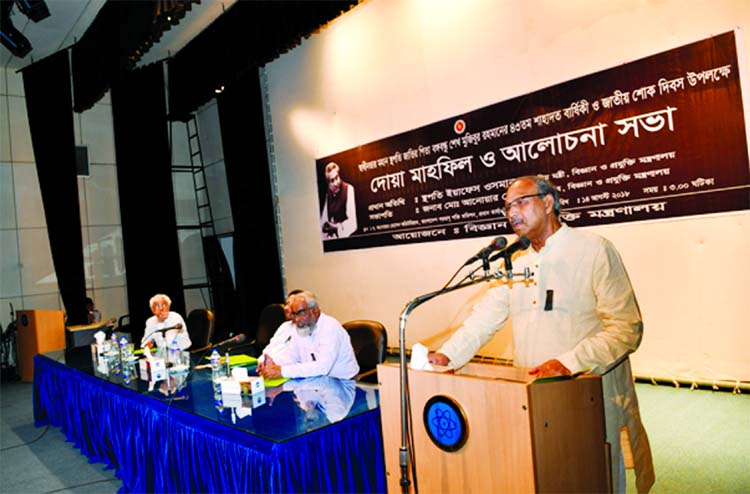 Science and Tehnology Minister Yafesh Osman speaking at a discussion on National Mourning Day organised by the Ministry of Science and Technology in the auditorium of Bangladesh Atomic Energy Commission in the city's Agargaon on Tuesday.