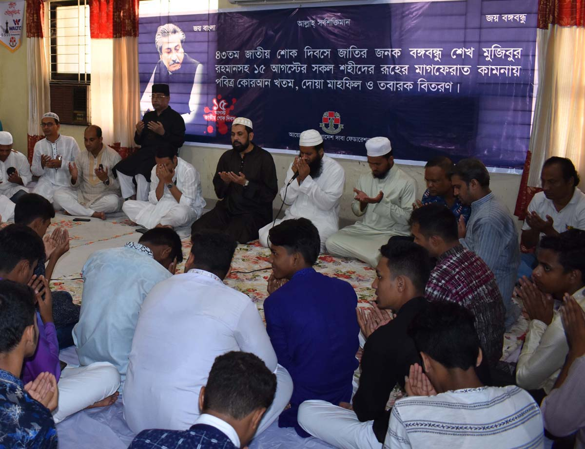 A Doa Mahfil was held at Bangladesh Chess Federation hall-room marking the National Mourning Day on Wednesday. Bangladesh Chess Federation arranged the programme on the eve of the 43rd death anniversary of Bangabandhu Sheikh Mujibur Rahman.