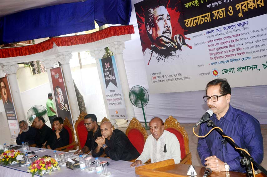 Chattogram Divisional Commissioner Mohammed Abdul Mannan speaking as Chief Guest at a discussion meeting on National Mourning Day at Chattogram Shilpokola Academy  yesterday.