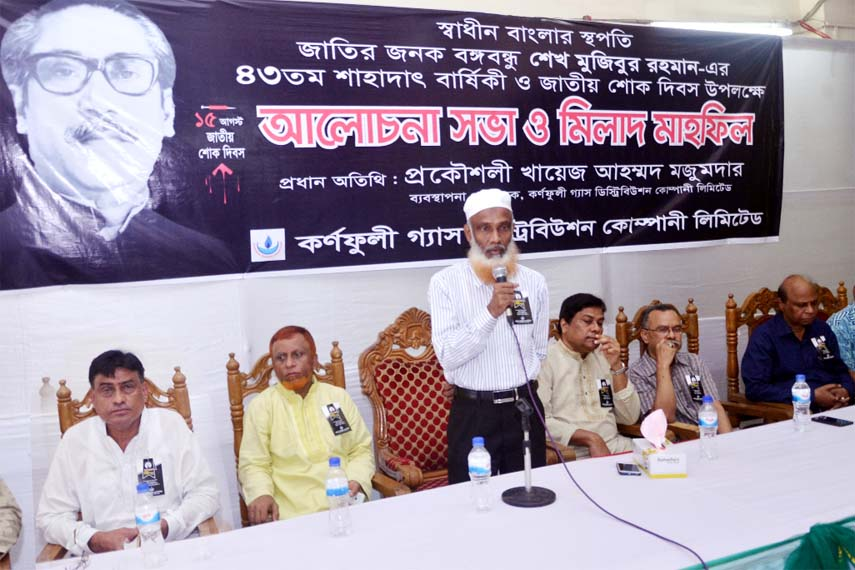 A discussion meeting was held at Kornifuli Gas Distribution Company Ltd (KGDCL) on the occasion of the National Mourning Day and 43rd Martyred Anniversary of Bangabandhu Sheikh Mujibur Rahman yesterday.