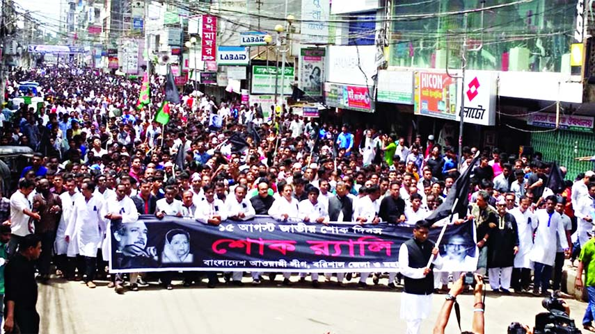 BARISHAL:  Bangladesh Awami League, Barishal District and City Unit brought out a rally in observance of the National Mourning Day  yesterday.