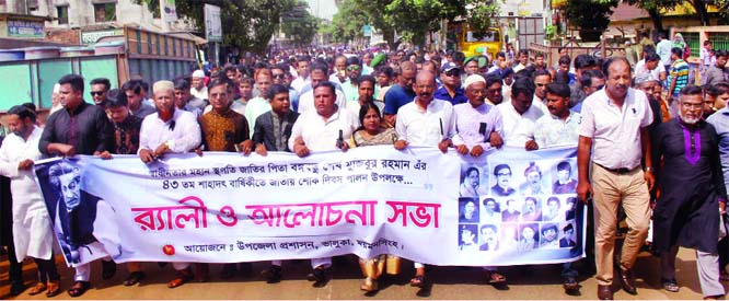 BHALUKA (Mymensingh): Bhaluka Upazila administration brought out a rally marking the National Mourning Day yesterday. Among others, Golum Mustafa, Chairman,  Masud Kamal, UNO, Rafiqul Islam Pintu, Vice - Chairman, Monira Sultana Moni, Upazila Woman Vice- Chairman, Kaziuddin Ahmed Dono, former Chairman, and Asaduzzamn  Biplop, Organising Secretary, Krishok League ,  Bhaluka Upazila  participated in the rally.