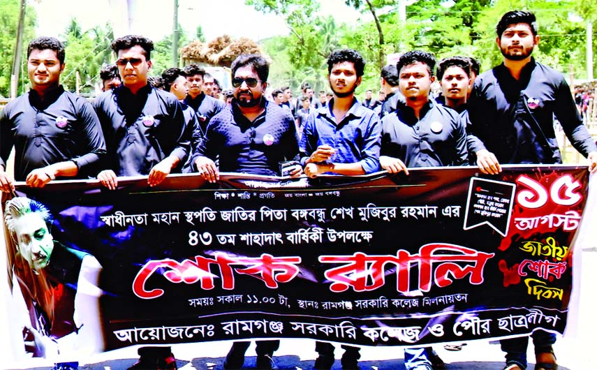 NOAKHALI:  Students of Ramganj Govt College brought out a rally on the occasion of the National Mourning Day yesterday.