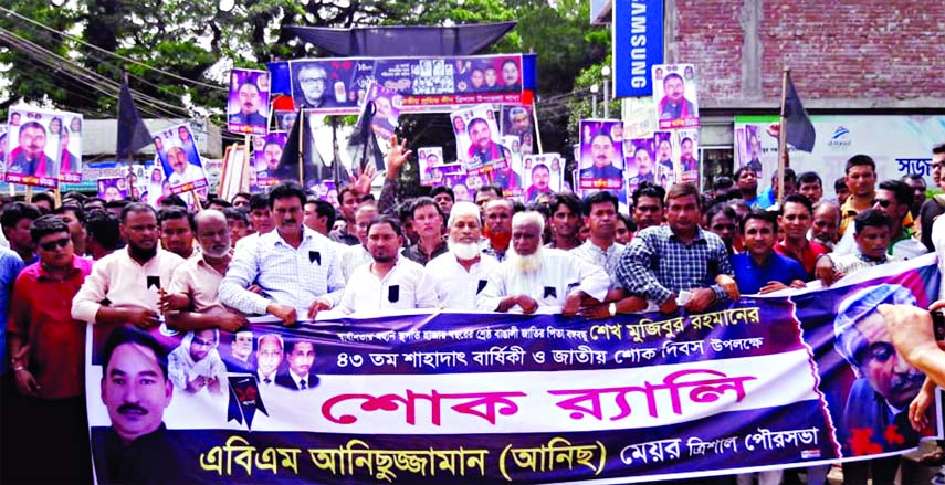 TRISHAL (Mymensingh):  A B M Anisuzzaman , Mayor, Trishal Pourashava  led a rally in observance of the National Mourning Day yesterday.