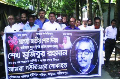 DAMUDYA (Shariatpur): A rally was brought out in observance of the National Mourning Day organised by Koneshwar Union Parishad on Wednesday.