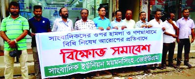 MYMENSINGH:  Journalists Union of Mymensingh (JUM) formed a human chain in front of Mymensingh Press Club condemning countrywide assault of  journalists recently.