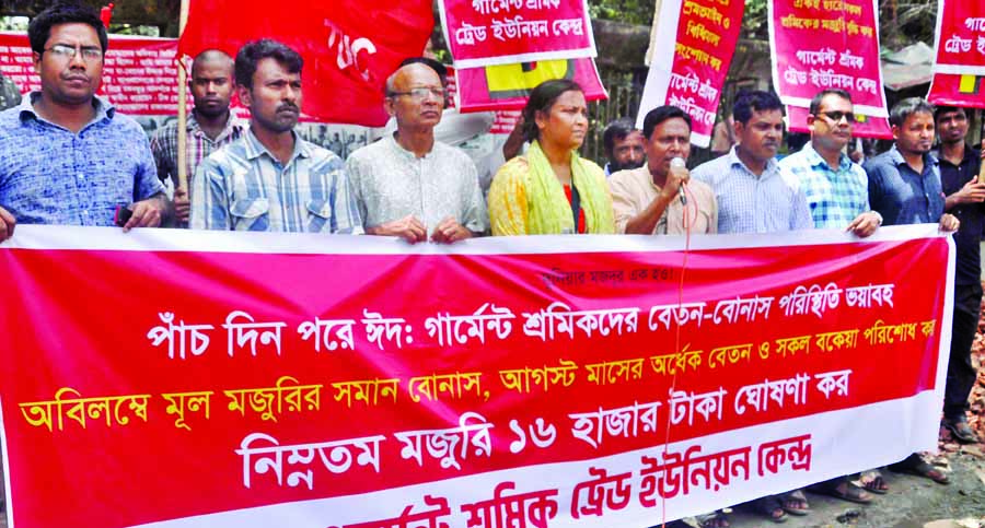 Garments Sramik Trade Union Kendra formed a human chain in front of the Jatiya Press Club on Thursday demanding Taka sixteen thousand as minimum salary for each garment employee.