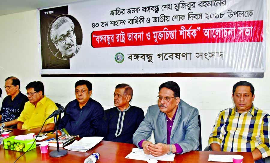 Former Justice Shamsuddin Chowdhury Manik, among others, at a discussion marking 43rd martyrdom anniversary of Father of the Nation Bangabandhu Sheikh Mujibur Rahman and National Mourning Day organised by Bangabandhu Gabeshana Sangsad at the Jatiya Press Club on Thursday.