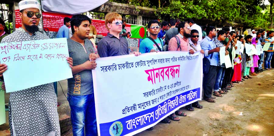 'Bangladesh Protibandhi Shiksharthi Oikya Parishad' formed a human chain in front of the Jatiya Press Club on Thursday demanding 5% quota for disabled in first and second class in government service.