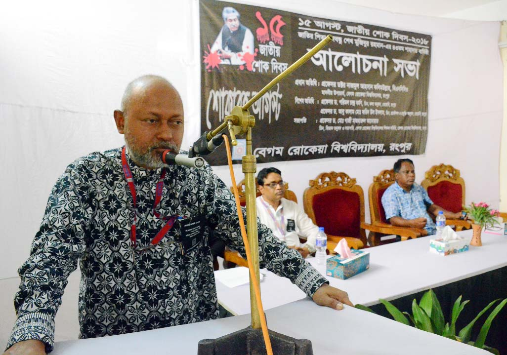 Prof Dr Nazmul Ahsan Kalimullah, Vice Chancellor of Begum Rokeya University, Rangpur speaks at a discussion arranged in marking the 43rd anniversary of assassination of the Father of the Nation Bangabandhu Sheikh Mujibur Rahman at the University campus, Rangpur on Wednesday.