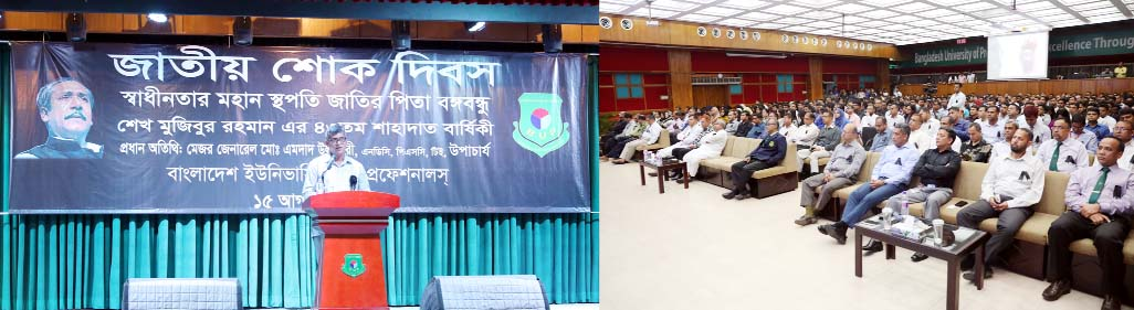 Major General Md. Emdad Ul Bari, ndc, psc, te, Vice Chancellor of Bangladesh University of Professionals speaks at a function marking the 43rd anniversary of assassination of the Father of the Nation Bangabandhu Sheikh Mujibur Rahman at the University campus on Wednesday. Prof M Abul Kashem Mozumder, PhD also spoke on the occasion.
