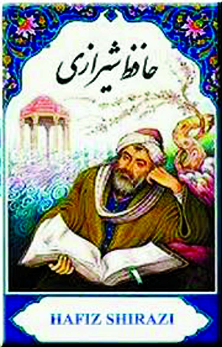 The Great Poet Hafiz Shirazi
