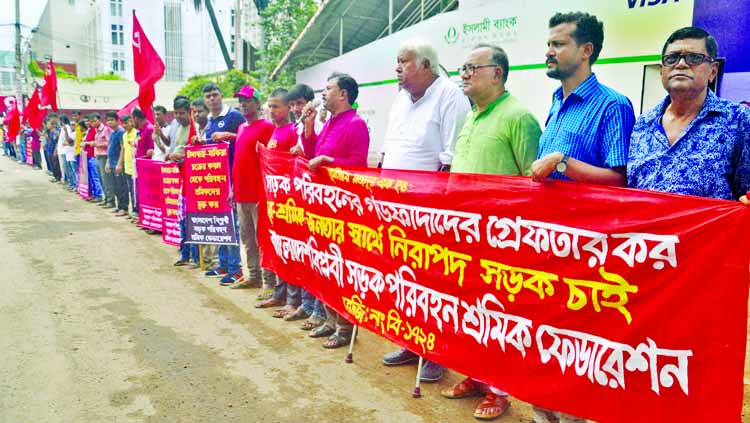 Bangladesh Biplabi Sarak Paribahan Sramik Federation formed a human chain in front of the Jatiya Press Club on Friday to meet its various demands including safe road.