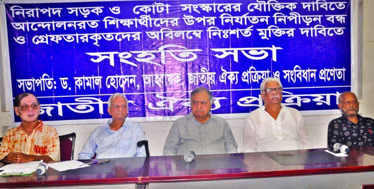 Convenor of Jatiya Oikya Prokriya Dr Kamal Hossain, among others, at a solidarity meeting organised by prokriya at the Jatiya Press Club on Friday demanding unconditional release of students who were arrested during quota reform movement.