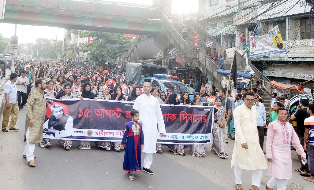 Shadhin Nari Sansgha  brought out a rally  at  Port City on the occasion of the National Mourning Day on Wednesday.