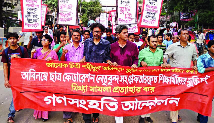 Gano Sanghati Andolon staged a demonstration in front of the Jatiya Press Club on Saturday demanding release of leaders of Chhatra Federation and noted photographer Shahidul Alam.