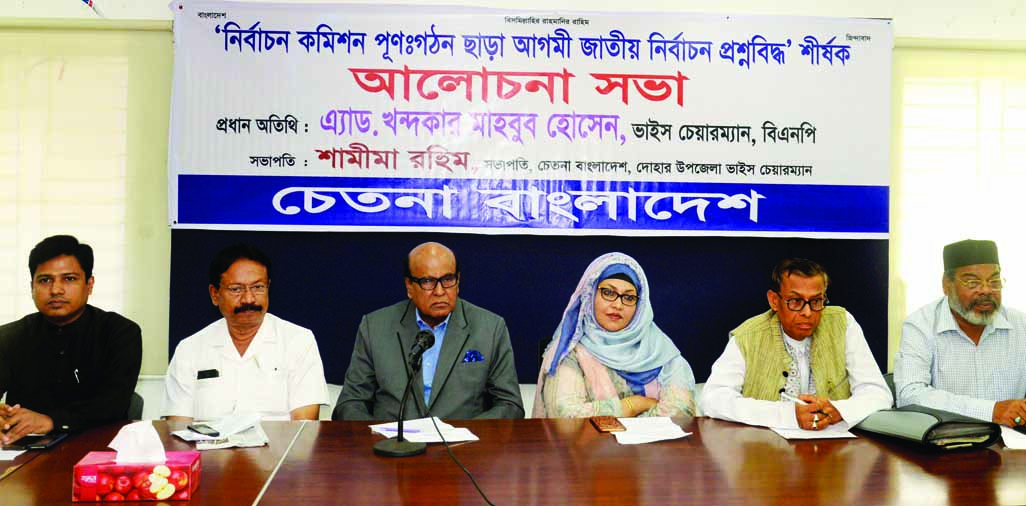 BNP Vice-Chairman Advocate Khondkar Mahbub Hossain speaking at a discussion on 'Next National Election Under Interrogation Without Reform of Election Commission' organised by 'Chetona Bangladesh' at the Jatiya Press Club on Saturday.