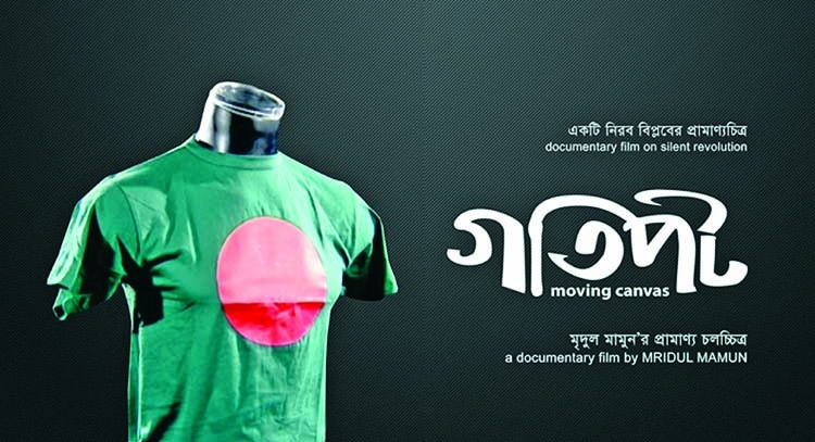 Bangladeshi docu-film in two int'l festivals