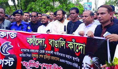 BETAGI (Barguna): A rally was brought out at Betagi Upazila on the occasion of the National Mourning Day organised by Upazila Parishad recently.
