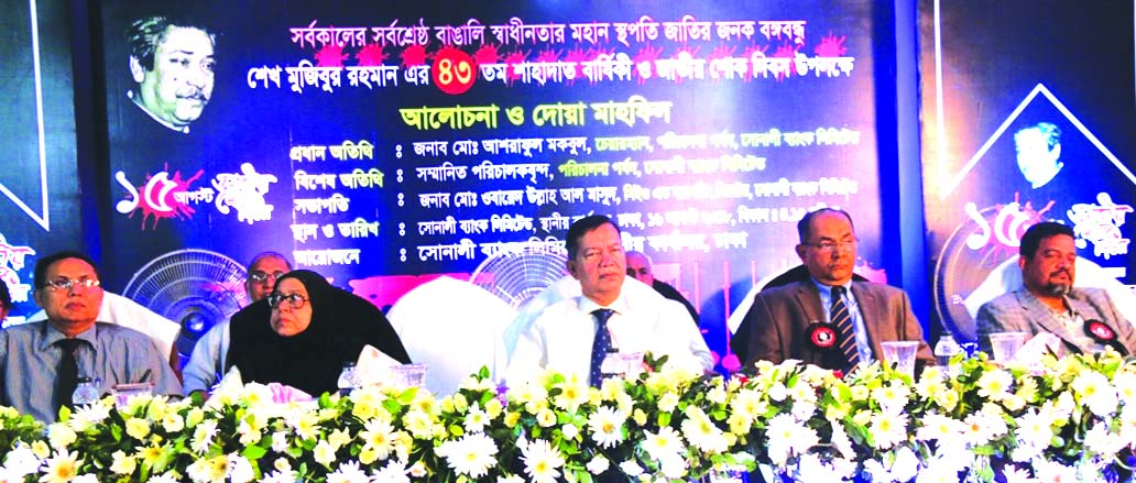Ashraful Moqbul, Chairman, Board of Directors of Sonali Bank Limited, presiding over the discussion meeting and doa mahfil marking the 43rd martyrdom anniversary of Bangabandhu Sheikh Mujibur Rahman and National Mourning Day 2018 at the Banks local office in the city on Thursday. Md Asad Ullah, Sabera Aktaree Jamal, Directors and Md. Obayed Ullah Al Masud, Managing Director of the Bank were also present.