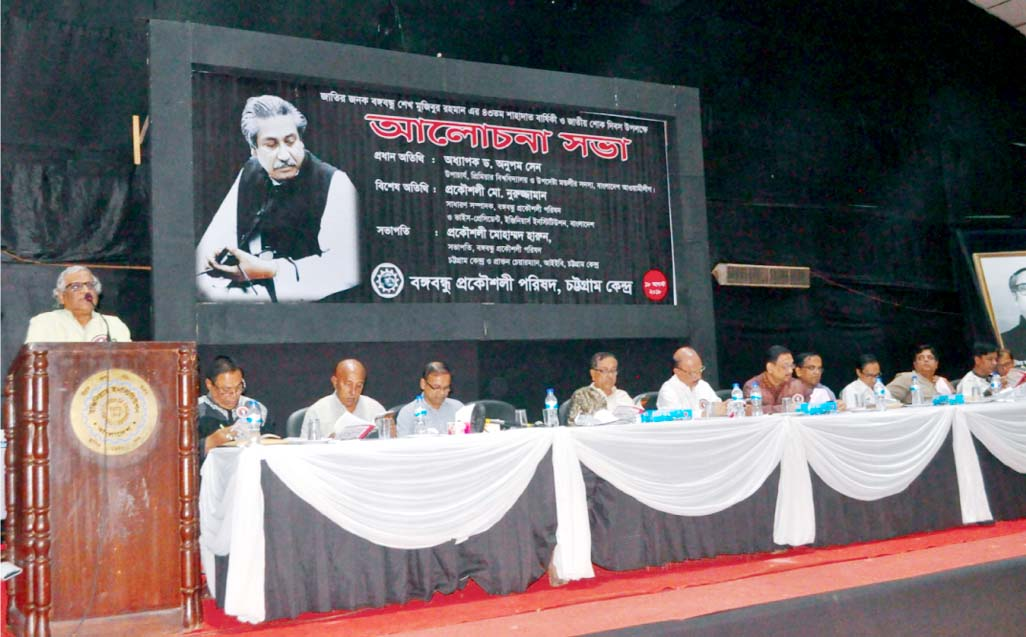 Bangabandhu Engineers' Parishad, Chattogram  arranged a discussion meeting on the occasion of the National Mourning Day recently.