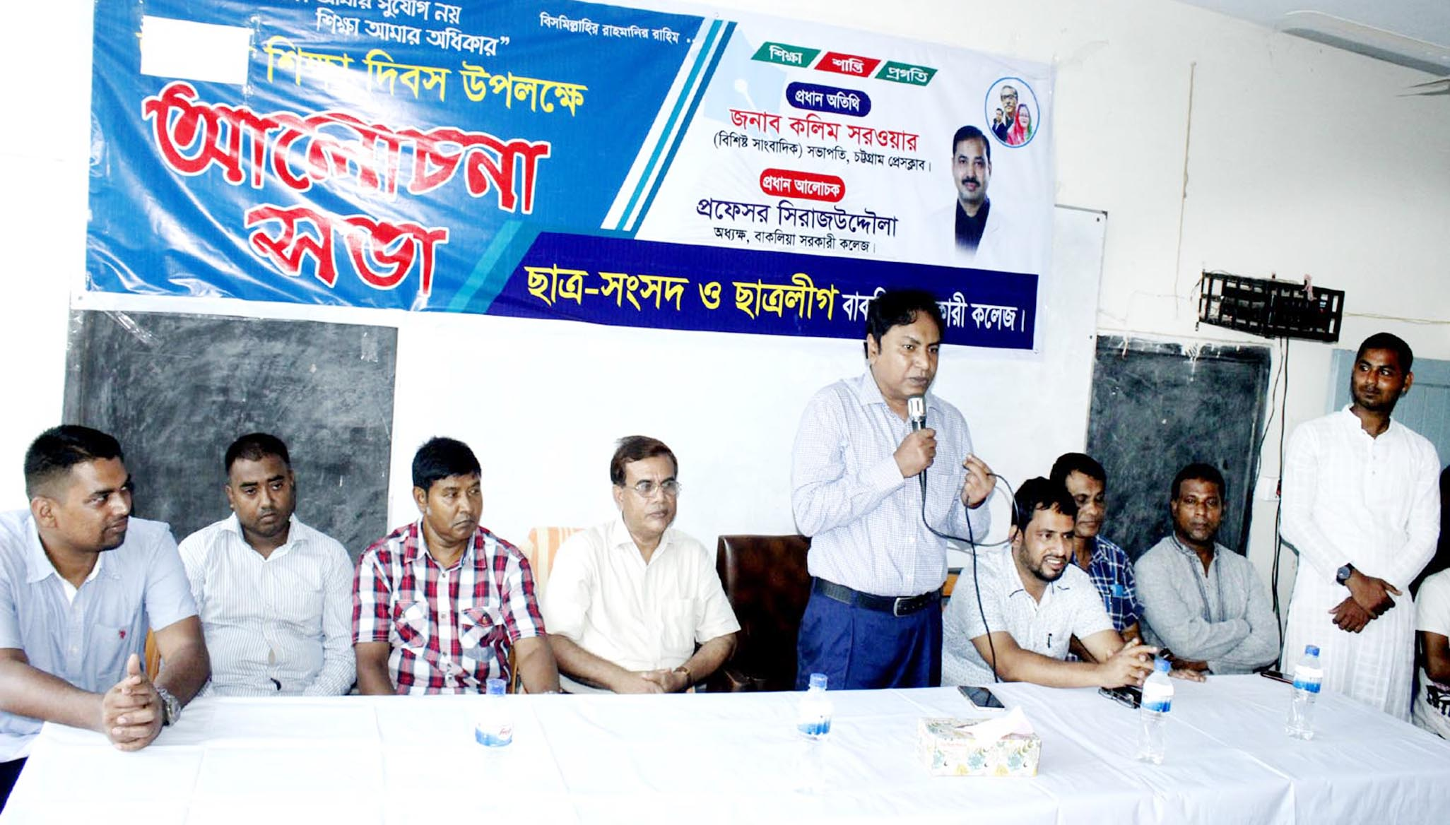 Kalim Sarwar, President, Chattogram Press Club speaking at a discussion meeting on the occasion of the Education Day  organised by Chhatra League, Bakliya Govt College  recently.