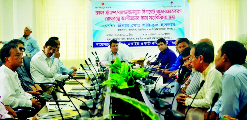 Md Shafiqul Islam, Commissioner of Customs, Excise and VAT of Sylhet, presiding over a dialogue aimed to better public health and a rise in the government revenue with a view to preventing the sale of cigarettes through the use of counterfeit or reused tax stamp or band roll at the VAT office recently.