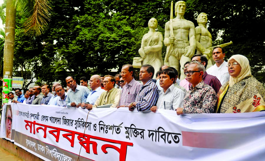 Dhaka University teachers formed a human chain programme on the campus on Wednesday demanding release and proper treatment of BNP Chairperson Khaleda Zia.