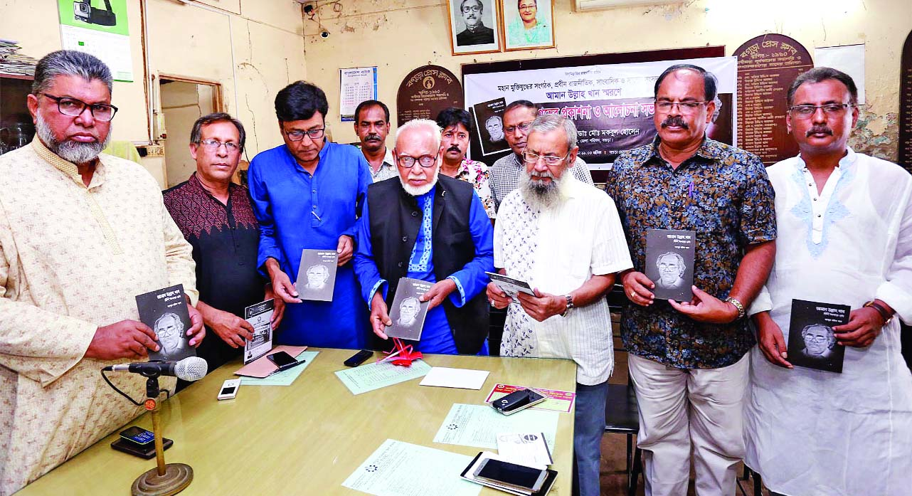 BOGURA: Dr Md Mokbul Hossain,  Chairman, Zilla  Parishad  unveiling the cover of the book on  renowned journalist and former MP  Aman Ullah Khan at Bogura Press Club on Monday.