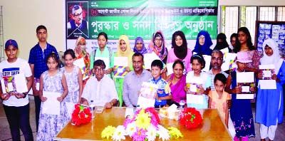 RANGPUR: Prize -giving ceremony of essay and drawing competition was held at Rangpur in observance of the National Mourning Day on Wednesday.