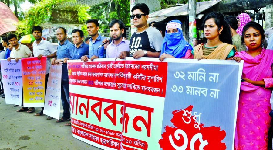 'Bangladesh Sadharan Chhatra Parishad' formed a human chain in front of the Jatiya Press Club on Thursday demanding 35 years as age-limit for Government job.