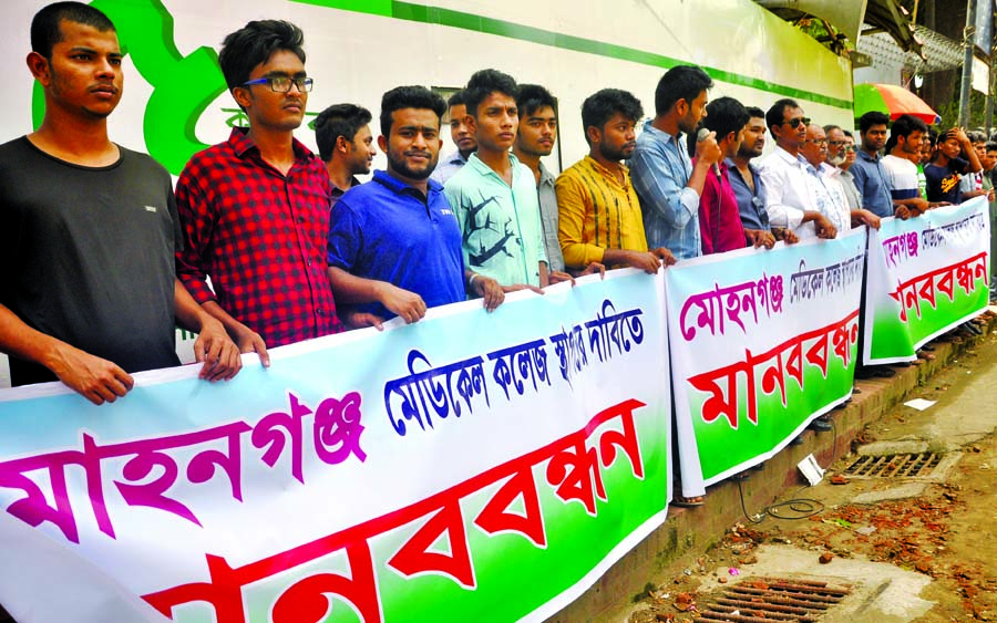 Dhaka-based Mohanganj people formed a human chain in front of the Jatiya Press Club on Thursday with a call to establish medical college in Mohanganj.