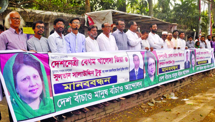 'Desh Banchao Manush Banchao Andolon' formed a human chain in front of the Jatiya Press Club on Thursday demanding release of BNP Chief Begum Khaleda Zia and other leaders of the party.