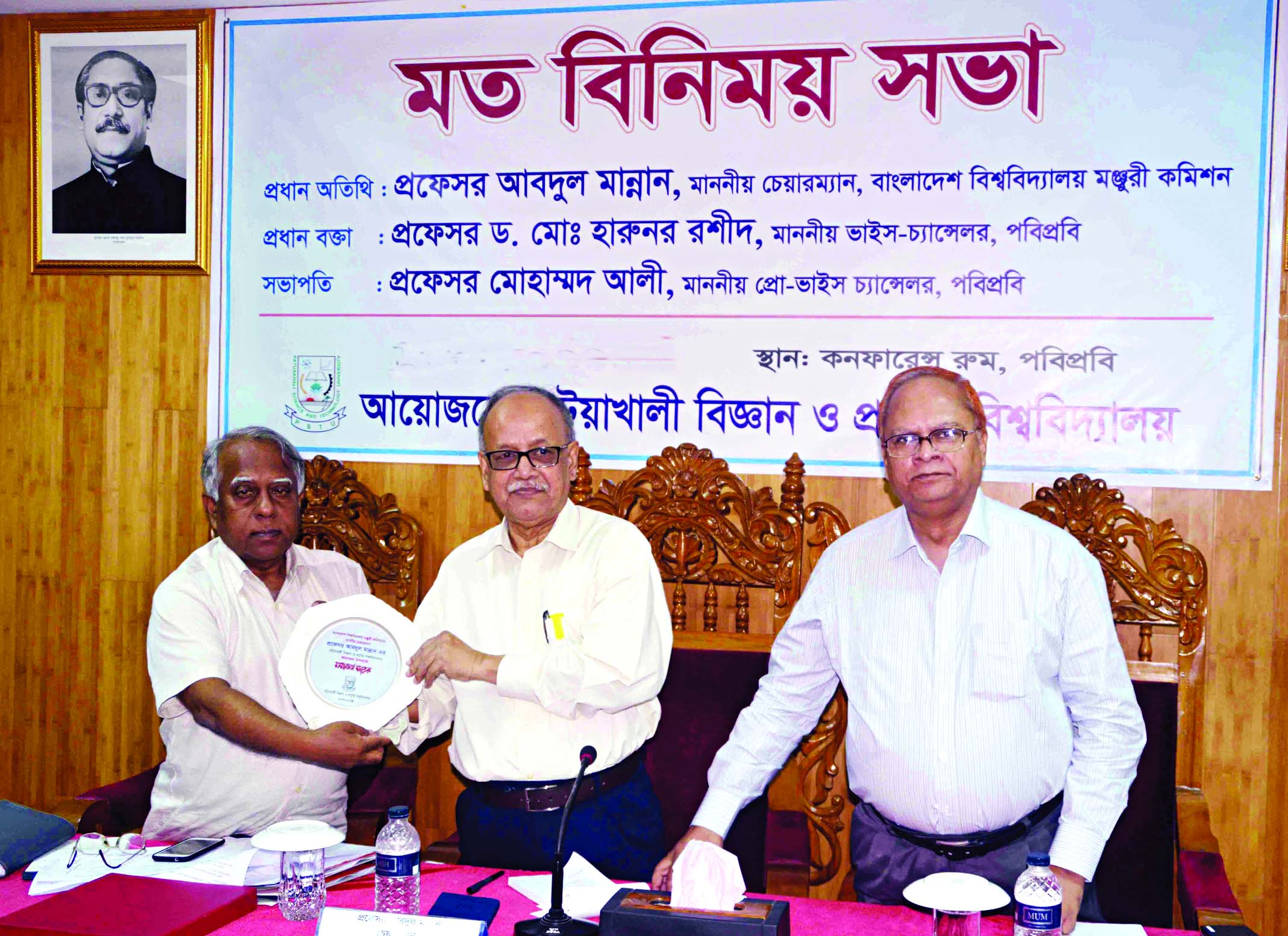 PATUAKHALI: Prof Dr Harun-ur- Rashid, VC, Patuakhlai University of  Science and Technology giving a crest to Prof Abdul Mannan, Chairman, University Grants Commission during at view exchange meeting at the University recently.