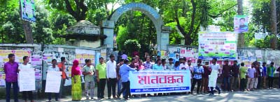 MOULVIBAZARE:  Non- Govt Staff Union, Moulvibazar Govt College formed a human chain  in front of Moulvibazar Press Club demanding nationalisation of their jobs on Saturday.
