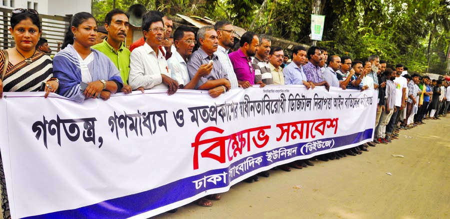 A faction of Dhaka Union of Journalists formed a human chain in front of the Jatiya Press Club on Monday demanding cancellation of Digital Security Act.