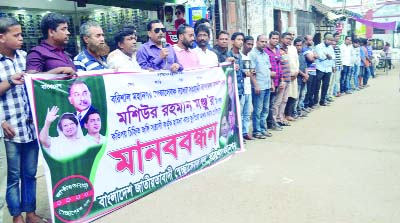 BARISHAL: Bangladesh Jatiyatabadi Swechchasebak Dal, Barishal District Unit formed a human chain  protesting assault of Mashiur Rahman Monju, General Secretary of the organisation recently.