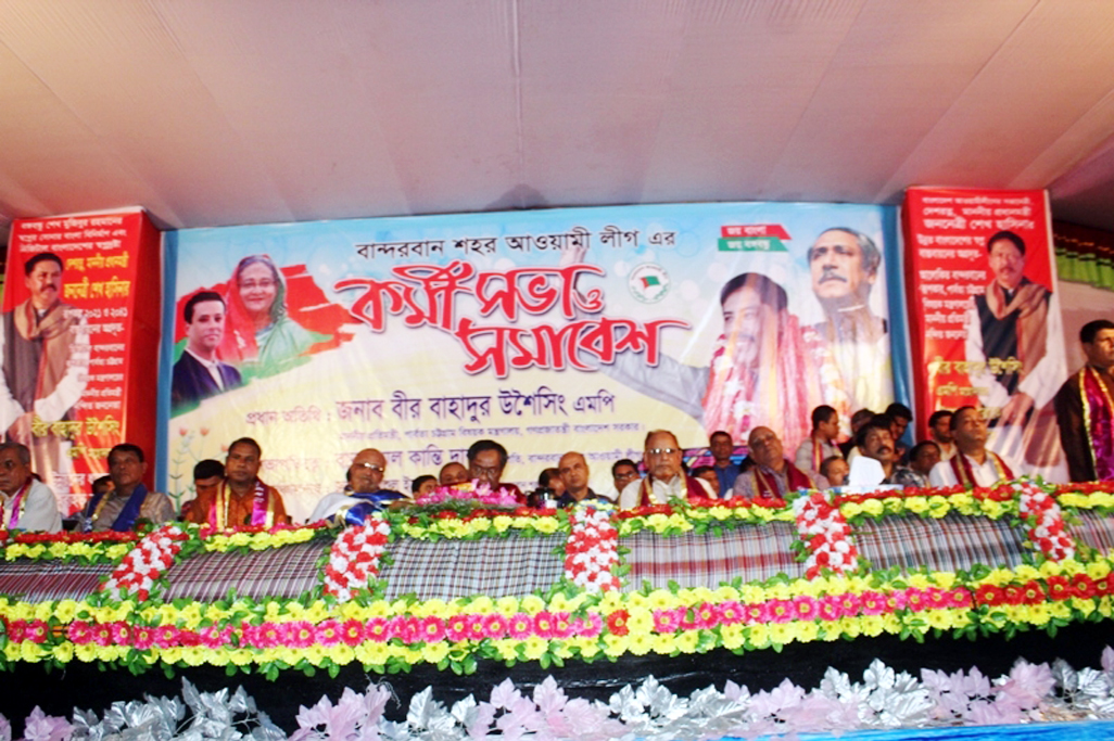 Workers meeting and conference of Awami League, Bandarban  City Unit was held at Bandarban  on Friday.