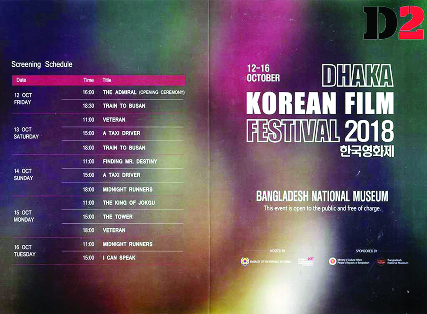 Dhaka-Korean Film Festival 2018 begins