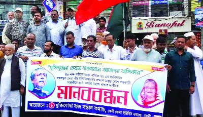 FENI: Muktijoddha Sangsad Santan Command, Feni District Unit formed a human chain  at  Shaheed Minar demanding steps to uphold the 30% quota system in government jobs on Saturday.