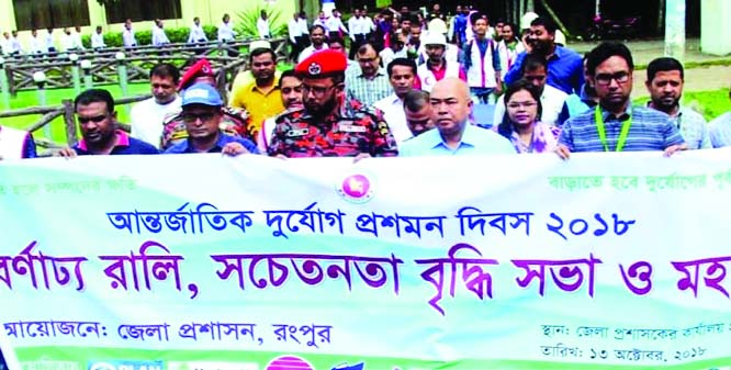 RANGPUR: Eanmul Habib, DC, Rangpur led a rally on the occasion of the International Day for Disaster Reducing  organised by District Administration , Rangpur on Saturday.