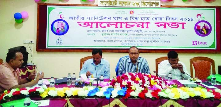 KISHOREGANJ: Md Sarwar Morshed, DC, Kishoreganj speaking at a discussion meeting on the occasion of the National Sanitation Month and World Hand Wash Day at Collecorate Conference Room as Chief Guest yesterday.