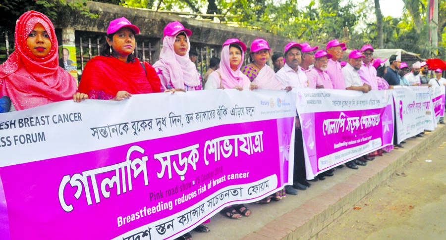 Marking the Breast Cancer Awareness Day, Bangladesh Breast Cancer Awareness Forum formed a human chain in front of the Jatiya Press Club on Tuesday.