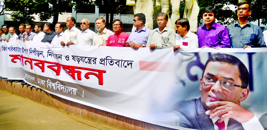 Teachers of White Panel of Dhaka University formed a human chain in front of Aporajeyo Bangla of DU on Tuesday protesting conspiracy and repression on members of Zia family.