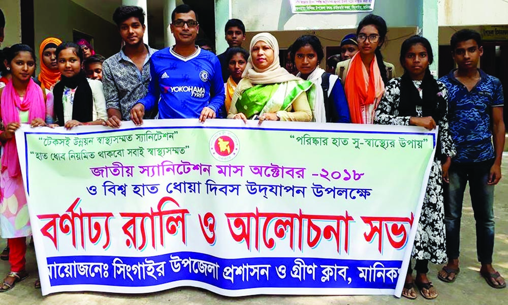 MANIKGANJ: Singair Upazila Administration and Green Club , Manikganj  brought out  a rally marking the National Sanitation Month and World Hand Washing Day yesterday.